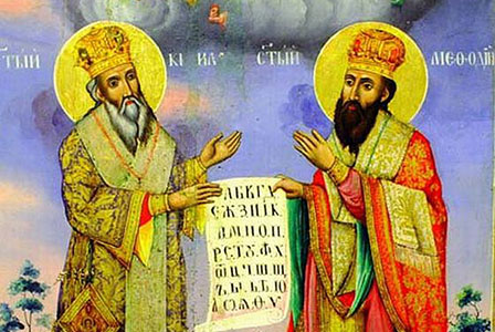Почитаме Светите равноапостоли Кирил и Методий