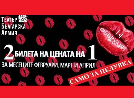 Билет срещу целувка в театър Българска армия