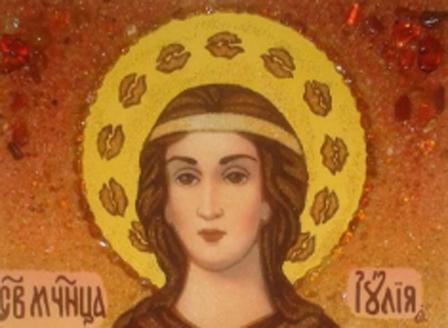 Днес Православната църква чества Света мъченица Юлия