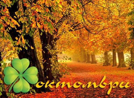 Кое число носи най-голям късмет през октомври?
